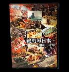 終戦の日本…昭和二十年(DVD)