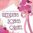 ウェディング・ソングス・オルゴール(CD)