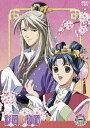 彩雲国物語 第1巻〈初回限定版〉(DVD) ◆20%OFF!