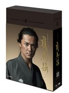 NHK大河ドラマ 龍馬伝 完全版 DVD BOX-3(season 3) [DVD]