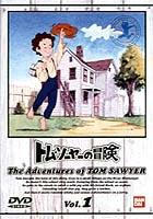 トム・ソーヤの冒険 1(DVD) ◆20%OFF!