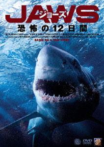 ジョーズ 恐怖の12日間(DVD)