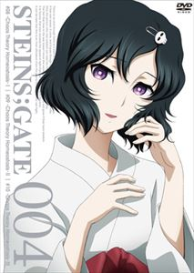 【DVD】 STEINS;GATE Vol.4