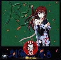 火魅子伝 巻之二(DVD) ◆20%OFF!
