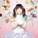 春奈るな / 君がくれた世界(通常盤) [CD]