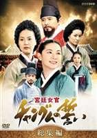 【決算セール】宮廷女官 チャングムの誓い 総集編(DVD) ◆25%OFF!