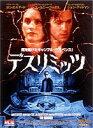 デスリミッツ(DVD) ◆20%OFF!