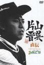 片山晋呉直伝 アイデアゴルフレッスン~しんごる~(DVD) ◆20%OFF!
