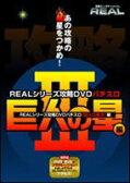 REALシリーズ攻略DVD・パチスロ 巨人の星III編(DVD)