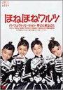 ほね組 from AKB48/ほねほねワルツ・パーフェクトバージョン~骨ごと まるごと~(DVD) ◆20%OFF!