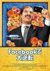 Facebookで大逆転(DVD)