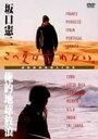 坂口憲二 この夏は忘れない 俺的地球放浪 DVD-BOX [DVD]