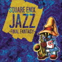 (ゲーム・ミュージック) SQUARE ENIX JAZZ -FINAL FANTASY- [CD]