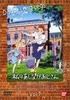 私のあしながおじさん 7 [DVD]