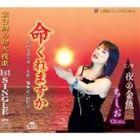 ちしお / 命くれますか/夜の金魚 [CD]