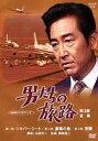 男たちの旅路 第3部 全集(DVD) ◆20%OFF!
