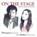 別所哲也&新妻聖子 / ON THE STAGE [CD]