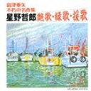 《送料無料》島津亜矢/島津亜矢 不朽の名作集 星野哲郎 艶歌・縁歌・援歌(CD)