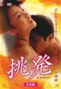 挑発(DVD) ◆20%OFF!