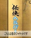 《送料無料》任侠ヘルパー DVD-BOX(DVD) ◆20%OFF!