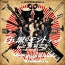 東京スカパラダイスオーケストラ/白と黒のモントゥーノ feat.斎藤宏介(UNISON SQUARE GARDEN)(CD)