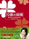 19歳の純情 DVD-BOX I(DVD) ◆20%OFF!