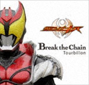 Tourbillon / 仮面ライダーキバ オープニング・テーマ Break the Chain [CD]