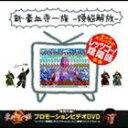 《送料無料》(オムニバス) 新豪血寺一族 -煩悩解放-(CD+DVD)(CD)