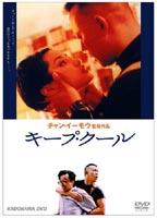キープ・クール(DVD)