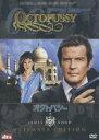 007/オクトパシー<アルティメット・エディション>(初回限定生産)(DVD) ◆20%OFF!