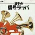 陸上自衛隊第1音楽隊/日本の信号ラッパ(CD)