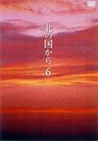 北の国から6 DVD