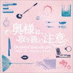《送料無料》得田真裕(音楽)/ドラマ「奥様は、取り扱い注意」オリジナル・サウンドトラック(CD)