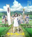 サマーウォーズ スタンダード・エディション(Blu-ray) ◆20%OFF!