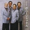 《送料無料》ボニージャックス/決定版 ボニージャックス(CD)