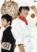 製パン王キム・タック DVD-BOX3 <ノーカット完全版>【DVD】(DVD) ◆20%OFF!