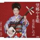 花京院しのぶ/望郷やま唄(CD)