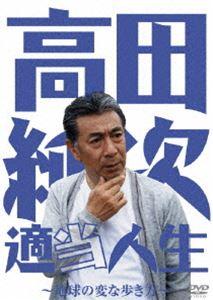 高田純次 適当人生~地球の変な歩き方~(DVD) ◆20%OFF!