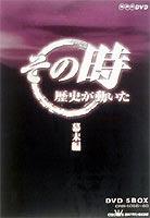 《送料無料》その時歴史が動いた DVD-BOX 幕末編(DVD)