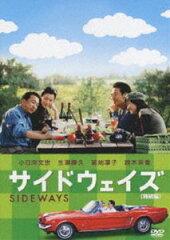 サイドウェイズ <特別編>(DVD)