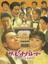 ザ・ヒットパレード ~芸能界を変えた男・渡辺晋物語~(DVD) ◆20%OFF!