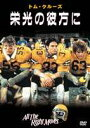 栄光の彼方に(初回限定生産)(DVD) ◆20%OFF!