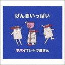 ヤバイTシャツ屋さん / げんきいっぱい(初回限定盤/CD+DVD) [CD]