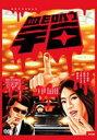 血を吸う宇宙(DVD) ◆20%OFF!
