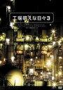 工場萌えな日々3(DVD) ◆20%OFF!