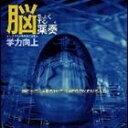 植地雅哉(日本音楽療法学会会員)/脳をよくする薬奏 サブリミナル効果による学力向上(CD)