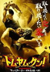 トム・ヤム・クン!〈プレミアム・エディション〉(DVD) ◆20%OFF!