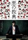 悪の教典 DVD スタンダード・エディション(DVD)