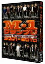 M-1グランプリ the FINAL PREMIUM COLLECTION 2001-2010(DVD) ◆20%OFF!