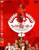 ★東映まつり《送料無料》魔法少女ちゅうかなぱいぱい VOL.1(DVD)